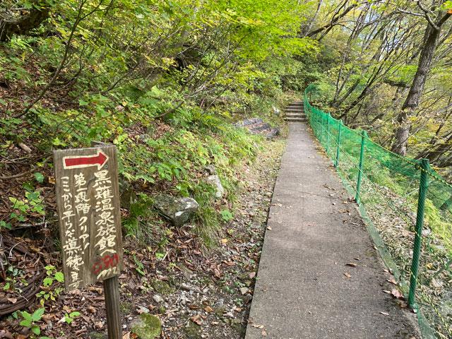 富山県黒部市宇奈月町の秘湯黒薙温泉への道のり看板