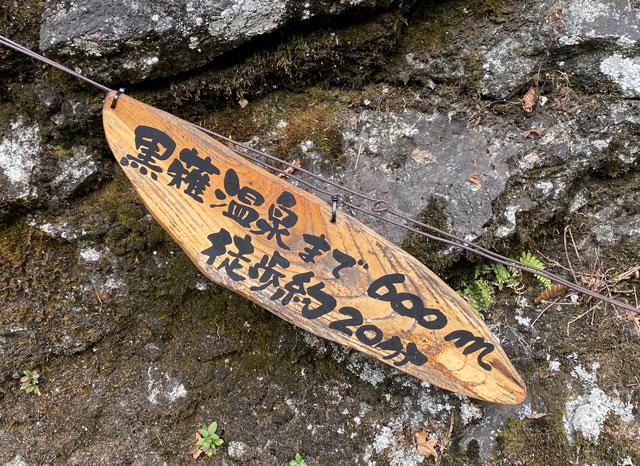 富山県黒部市宇奈月町の秘湯黒薙温泉への道のり