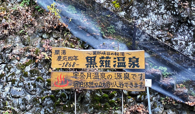 富山県黒部市宇奈月町の秘湯黒薙温泉の歴史