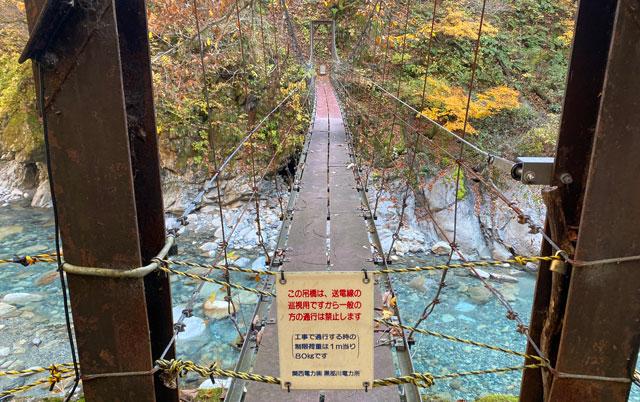 富山県黒部市宇奈月町の秘湯黒薙温泉の混浴大露天風呂 源泉(いずみ)へ向かう途中の吊り橋