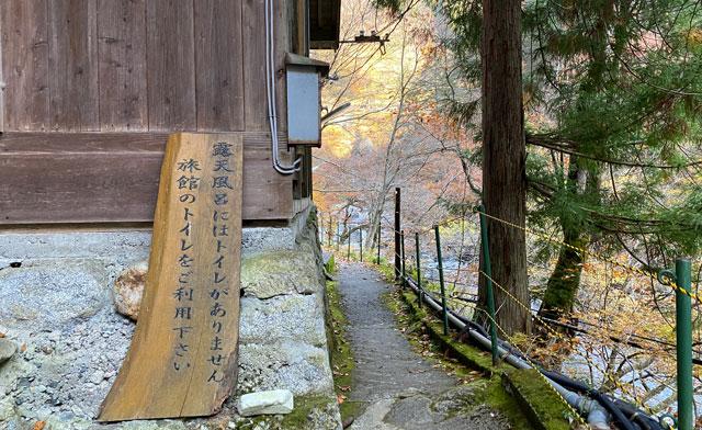 富山県黒部市宇奈月町の秘湯黒薙温泉の混浴大露天風呂 源泉(いずみ)への道
