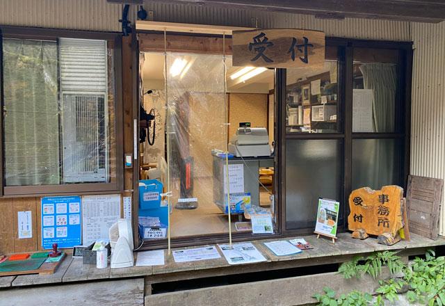 富山県黒部市宇奈月町の秘湯黒薙温泉の入浴受付