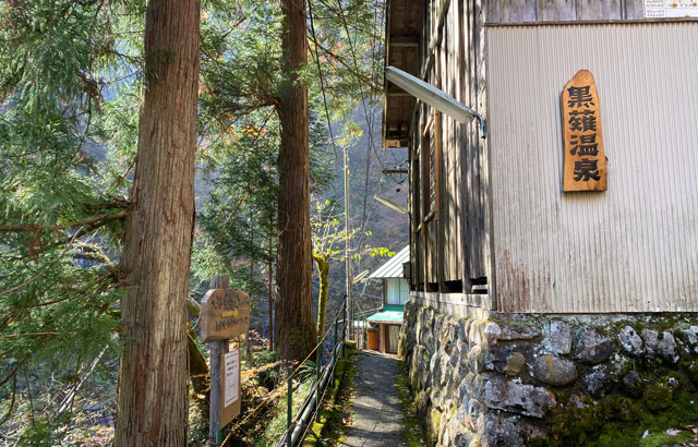 富山県黒部市宇奈月町の秘湯黒薙温泉への道のり(最後の直線)