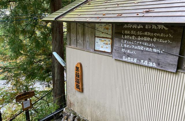 富山県黒部市宇奈月町の秘湯黒薙温泉への道のり(ほぼ到着)