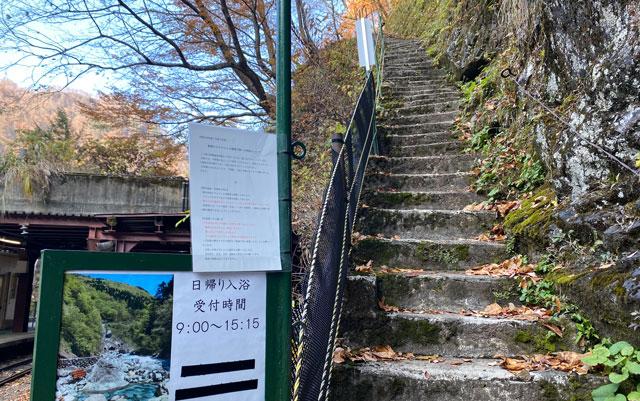 富山県黒部市宇奈月町の秘湯黒薙温泉への道のり、最初の階段