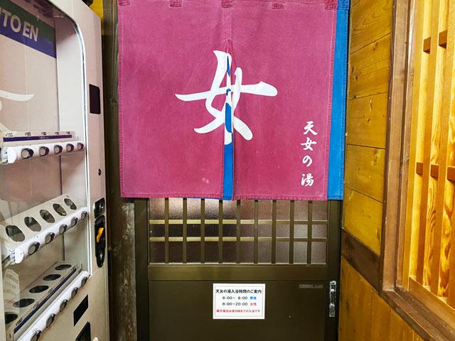 富山県黒部市宇奈月町の秘湯黒薙温泉の女性用露天風呂 天女の湯の入口