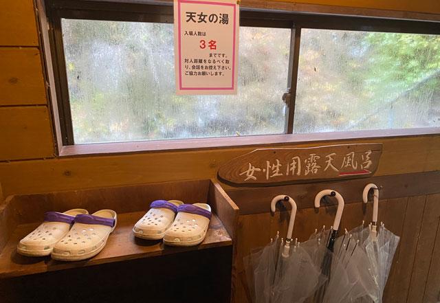 富山県黒部市宇奈月町の秘湯黒薙温泉の女性用露天風呂 天女の湯のスリッパと傘