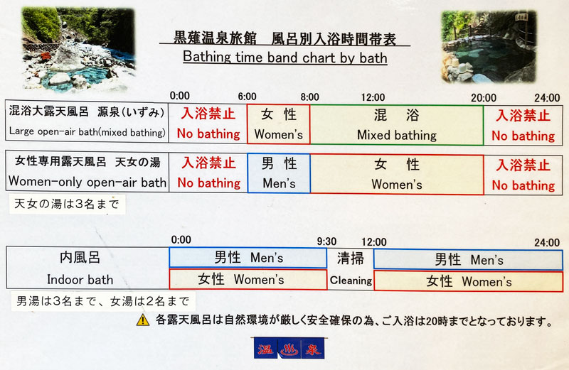 富山県黒部市宇奈月町の秘湯黒薙温泉の入浴時間と清掃時間
