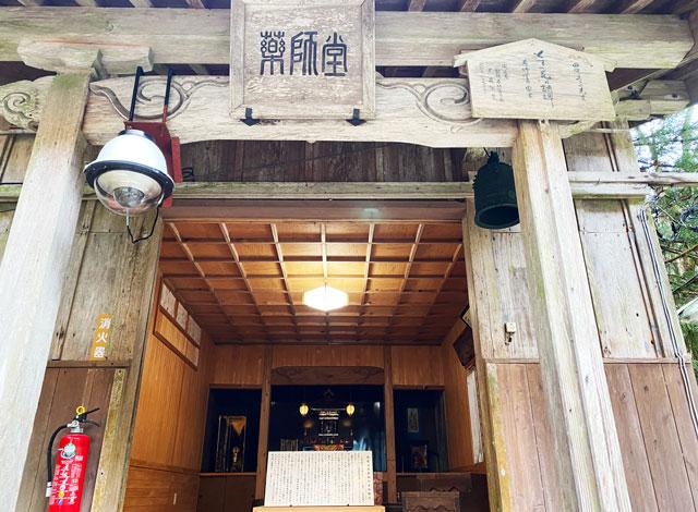 富山県黒部市宇奈月町の秘湯黒薙温泉の薬師堂