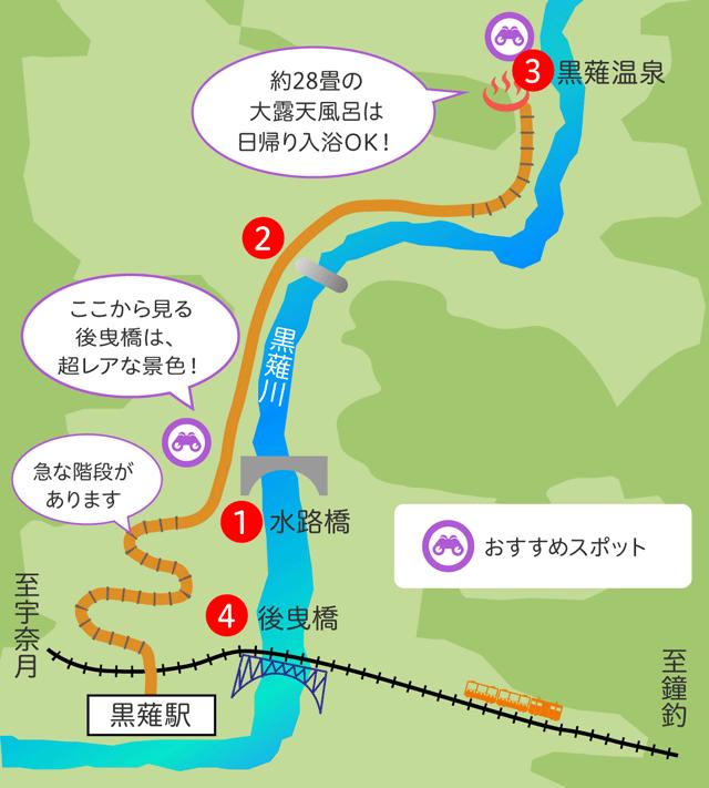 富山県黒部市宇奈月町の秘湯黒薙温泉周辺の見どころマップ