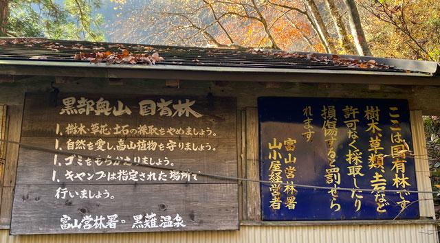 富山県黒部市宇奈月町の秘湯黒薙温泉の国有林についての看板