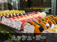 【ムッシュ ジー】マカロン!富山最強の手土産【女性に120%喜ばれる】