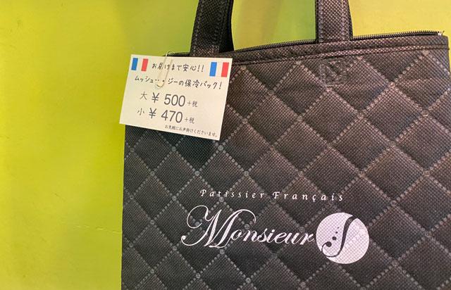 富山市の人気フランス菓子専門店「ムッシュ・ジー(monsieur J)」の専用保冷バッグ