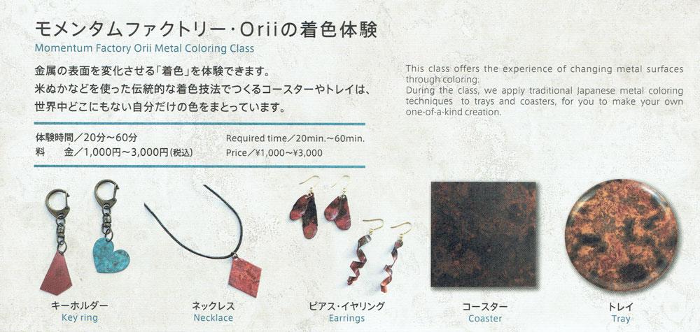モメンタムファクトリー・Oriiの着色体験メニュー