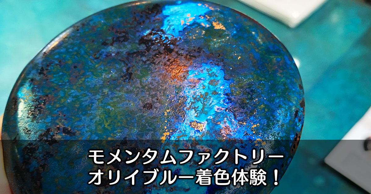 【モメンタムファクトリー】伝統技法でオリイブルー着色体験してきた!