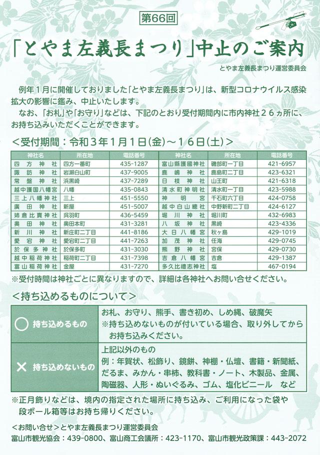 富山市中央通り北銀広場付近で開催される「左義長富山2021」の情報