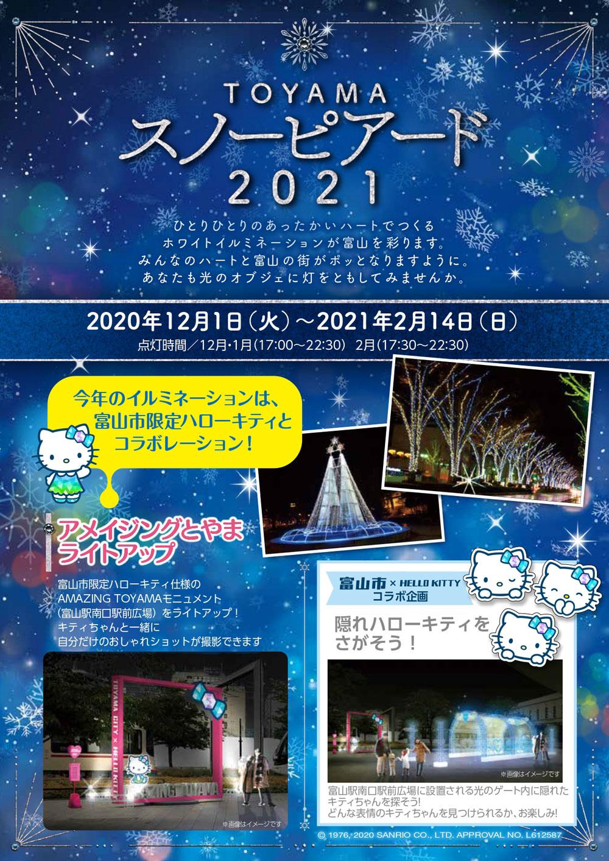【富山スノーピアード2020-2021】ハローキティとコラボしたイルミネーション!