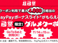 【限定グルメクーポン】超PayPay祭をGo To Eatと併用したら最大4,000円お得!