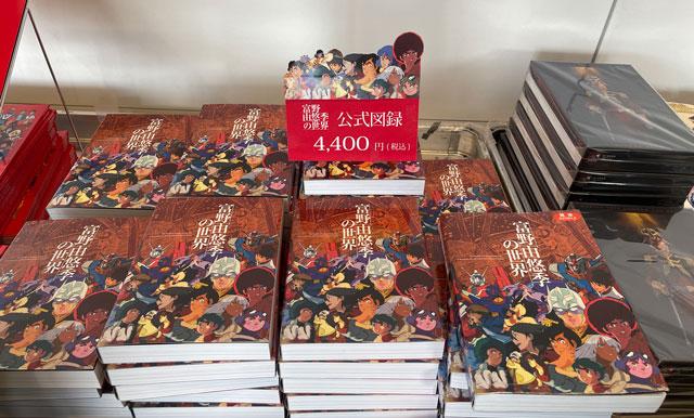 富山県美術館で開催される「富野由悠季の世界」の公式図録