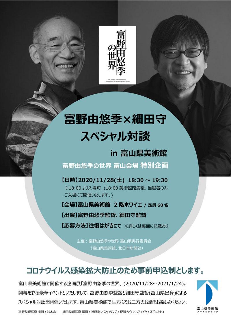 富山県美術館で開催される「富野由悠季の世界」の細田守監督との対談