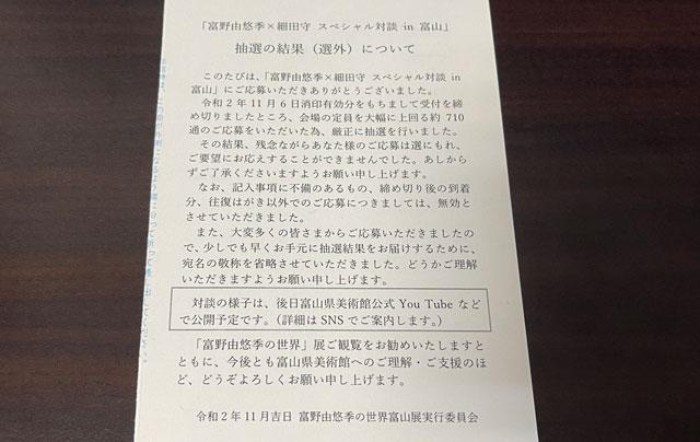 富山県美術館で開催される「富野由悠季の世界」の細田守監督との対談の落選ハガキ