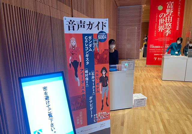 富山県美術館で開催される「富野由悠季の世界」の音声ガイド