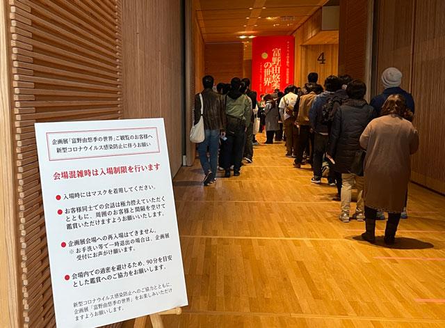 富山県美術館で開催される「富野由悠季の世界」の混み具合2