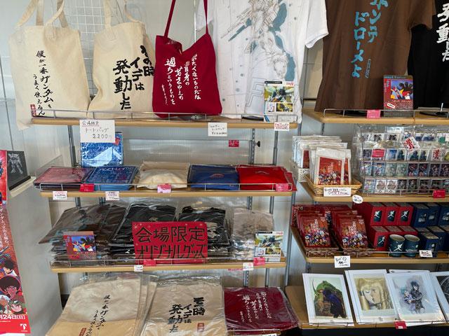 富山県美術館で開催される「富野由悠季の世界」のグッズ