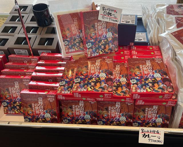 富山県美術館で開催される「富野由悠季の世界」の富山のブランド米「富富富カレー」とのコラボグッズ