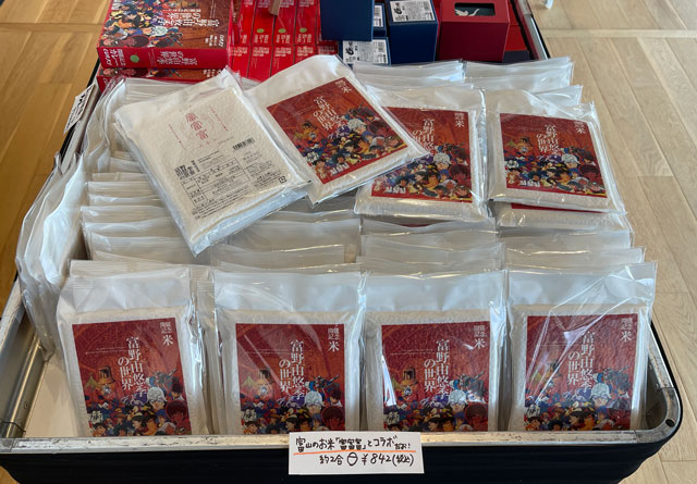 富山県美術館で開催される「富野由悠季の世界」の富山のブランド米「富富富」とのコラボグッズ