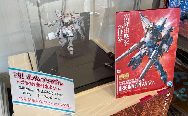 富山県美術館で開催される「富野由悠季の世界」のガンダムF91のプラモデル