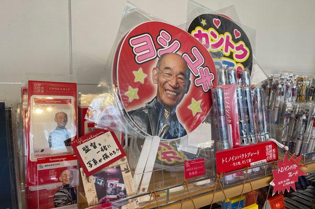 富山県美術館で開催される「富野由悠季の世界」の富野由悠季監督の団扇