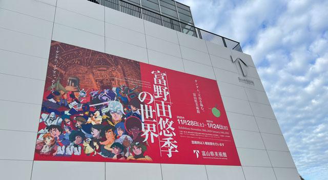 富山県美術館で開催される「富野由悠季の世界」宣伝看板