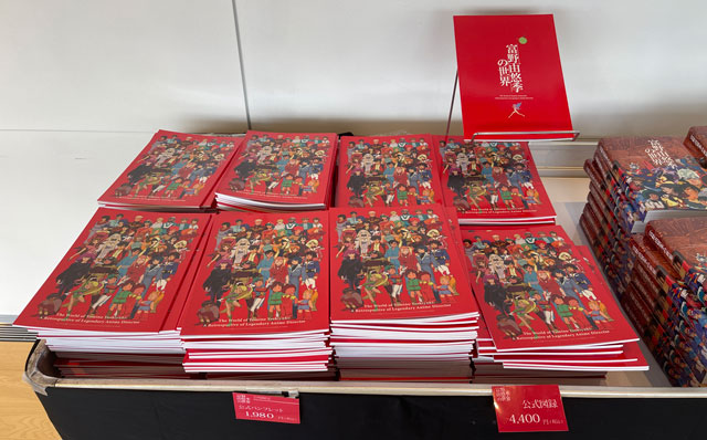 富山県美術館で開催される「富野由悠季の世界」のパンフレット