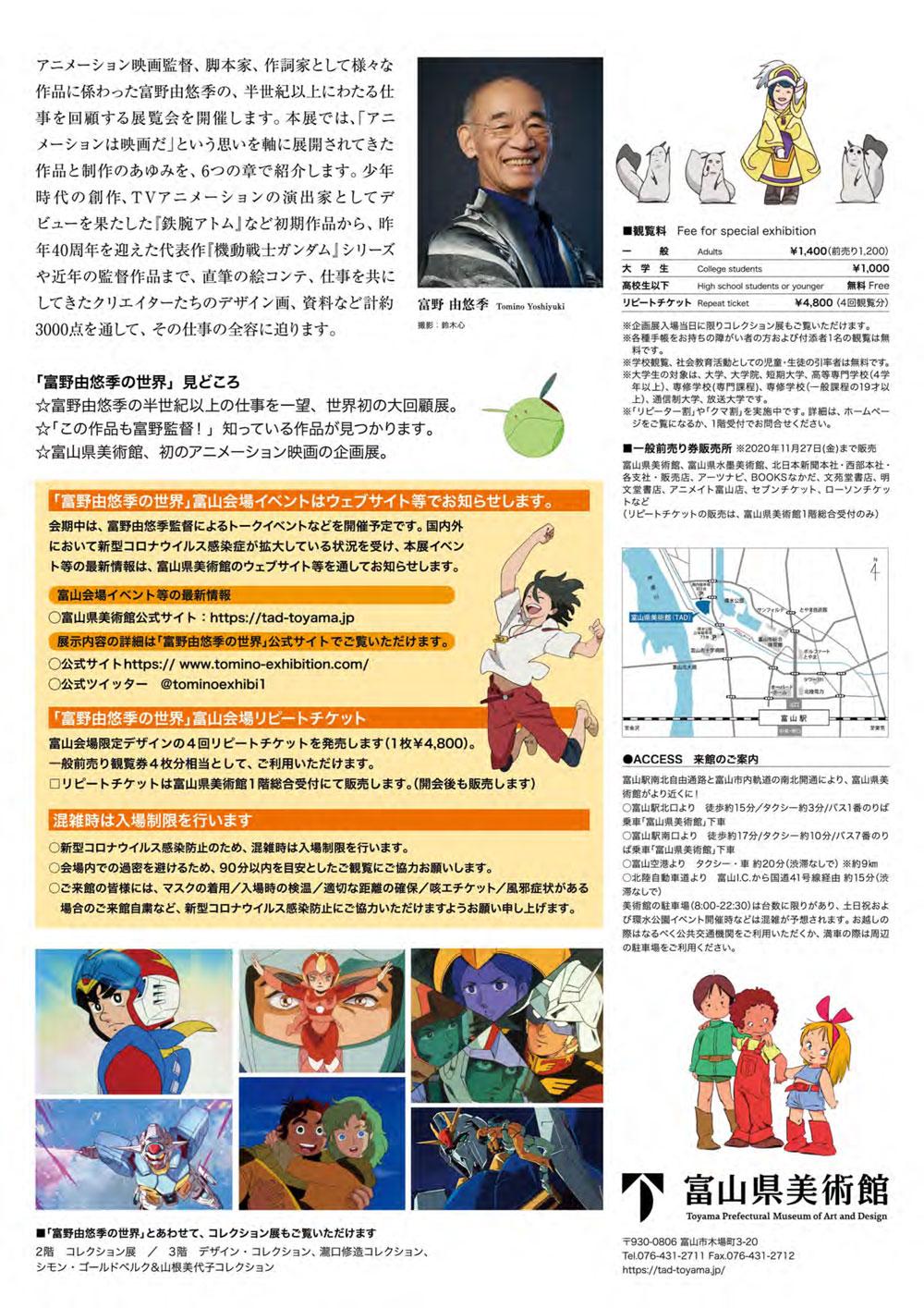 富山県美術館で開催される「富野由悠季の世界」のチラシ裏面