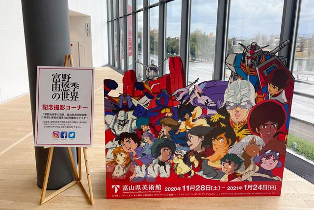 富山県美術館で開催される「富野由悠季の世界」の記念撮影フォトブース1
