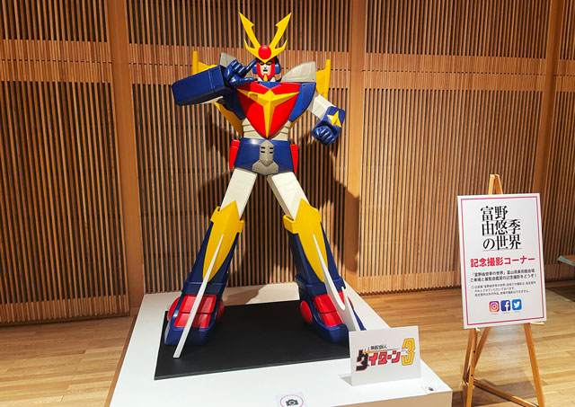 富山県美術館で開催される「富野由悠季の世界」の記念撮影フォトブース2