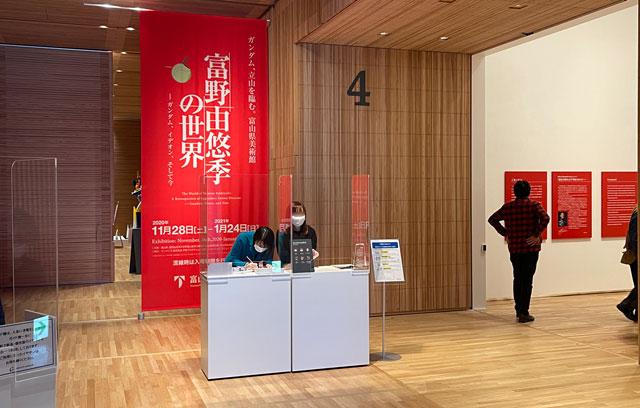 富山県美術館で開催される「富野由悠季の世界」の入場受付