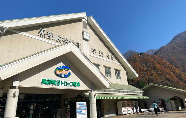 富山県黒部市宇奈月町の黒部峡谷鉄道「宇奈月駅」