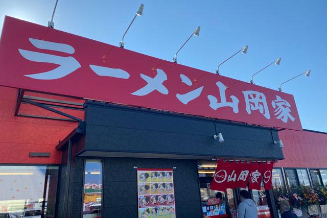 ラーメン山岡家 富山田尻店の店舗外観