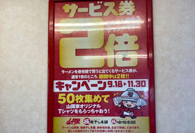 ラーメン山岡家 富山田尻店のサービス券2倍キャンペーン