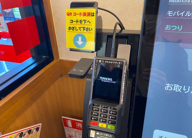 ラーメン山岡家 富山田尻店の券売機のキャッシュレス