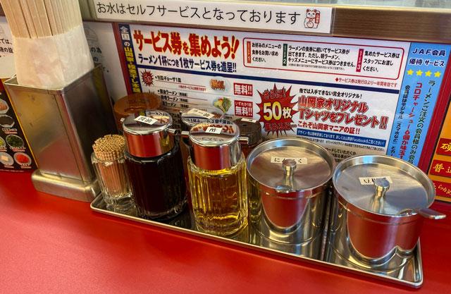 ラーメン山岡家 富山田尻店の薬味