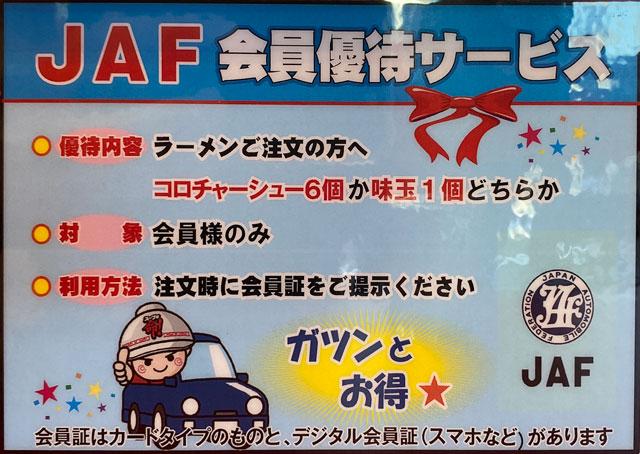 ラーメン山岡家 富山田尻店のJAF優待サービス
