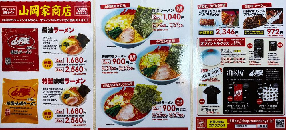 ラーメン山岡家 富山田尻店の通販メニュー