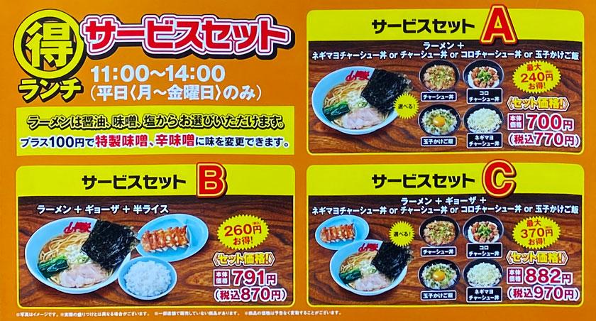 ラーメン山岡家 富山田尻店のサービスセットメニュー