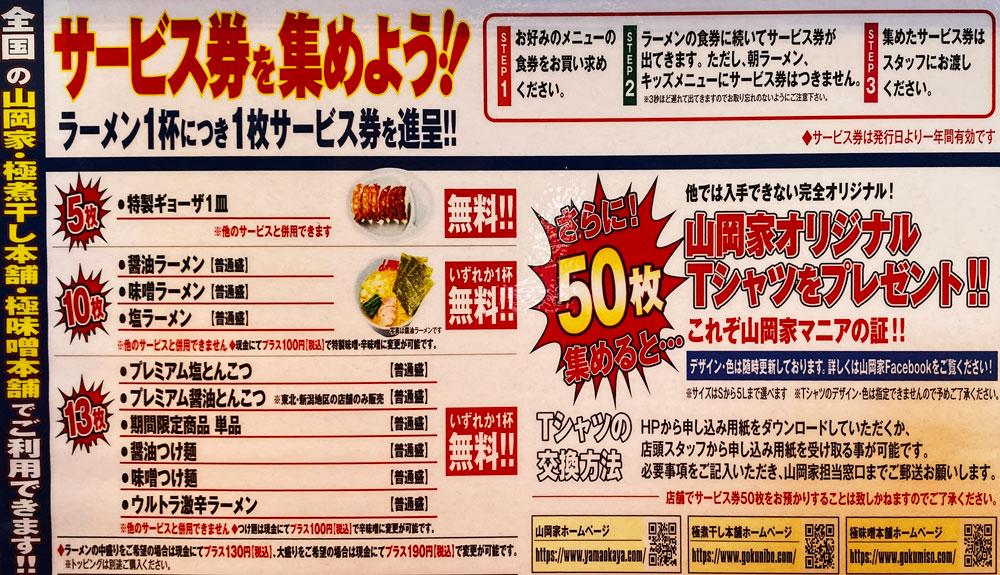 ラーメン山岡家 富山田尻店のサービス券