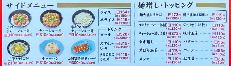 ラーメン山岡家 富山田尻店のトッピングメニュー