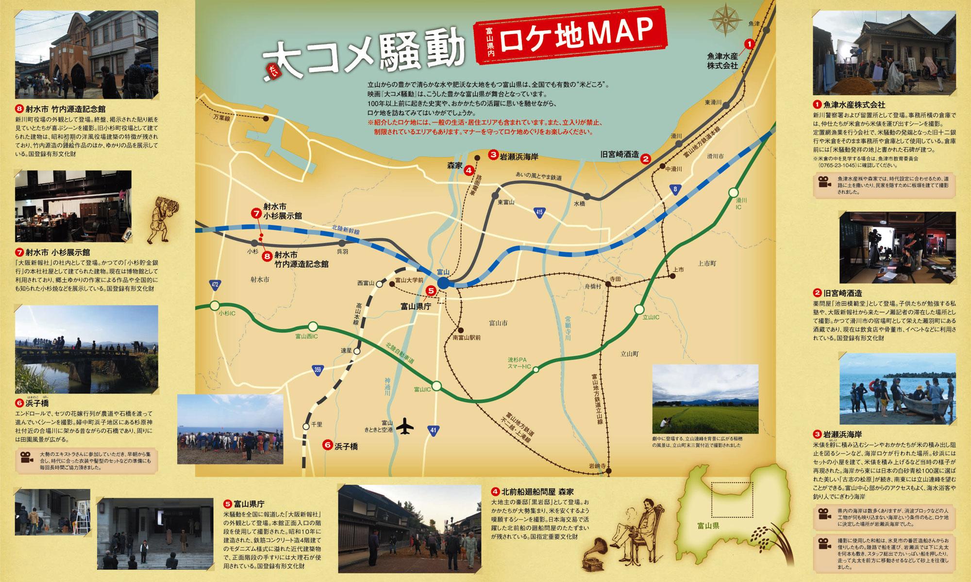 富山県がロケ地の映画『大コメ騒動』のロケ地マップ