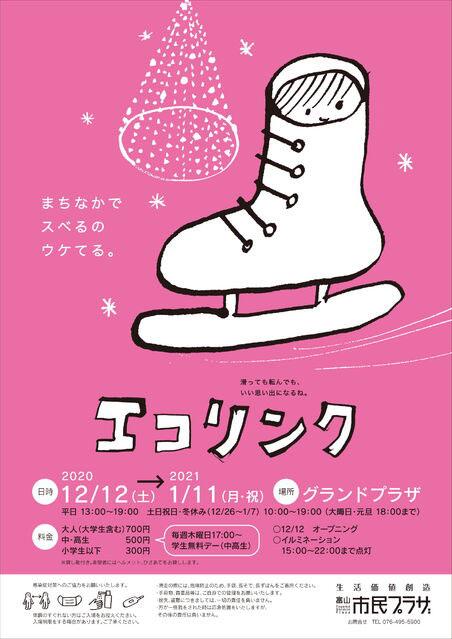 富山市総曲輪グランドプラザで開催されるエコリンク2020のチラシ